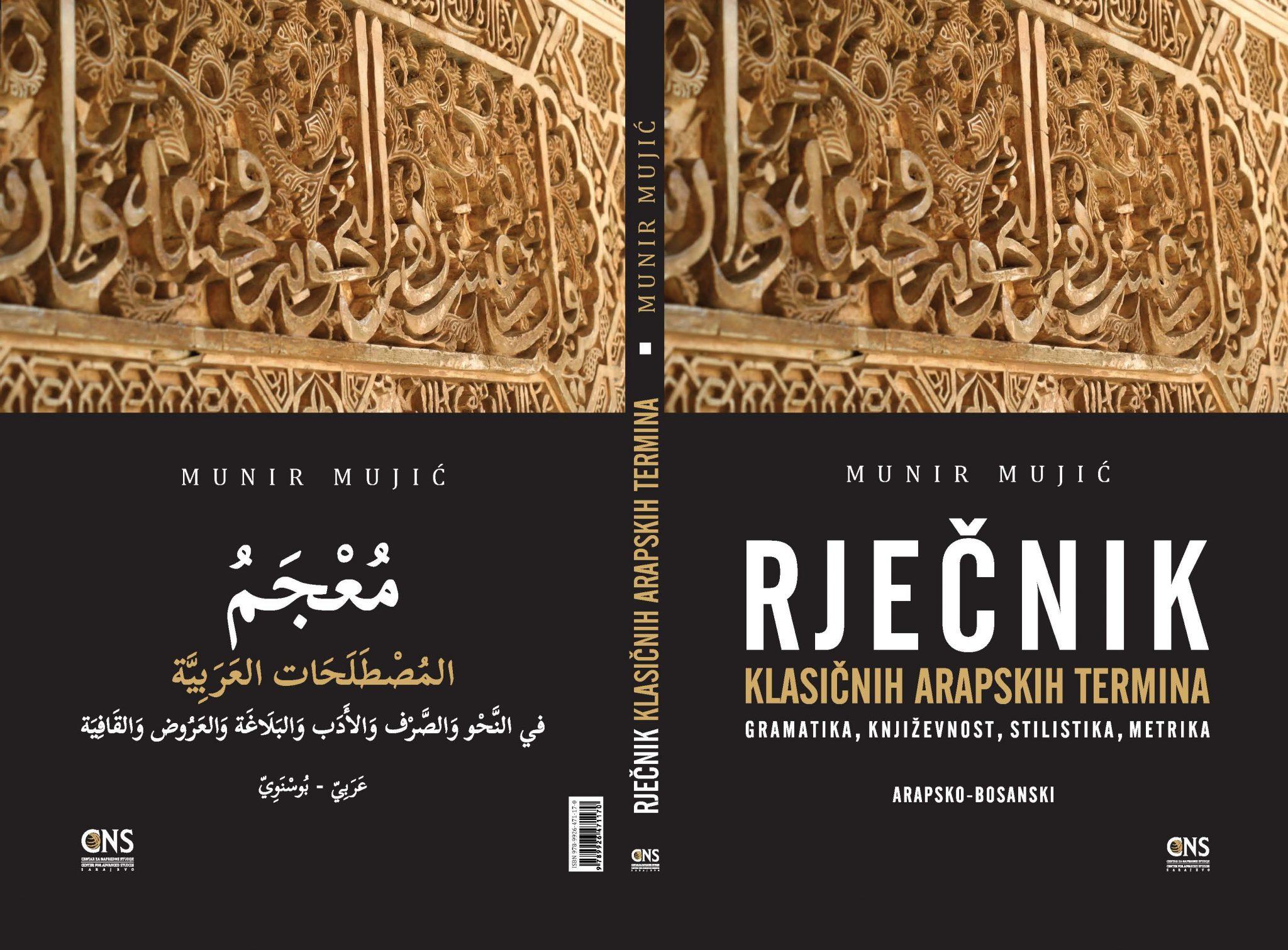 Rječnik klasičnih arapskih termina